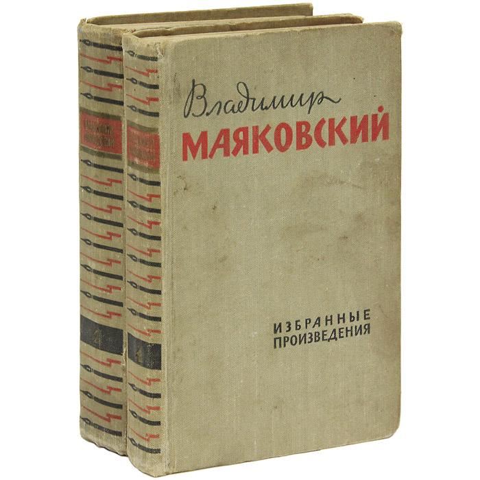 Владимир Маяковский Владимир Маяковский. Избранные произведения в 2 томах (комплект из 2 книг)