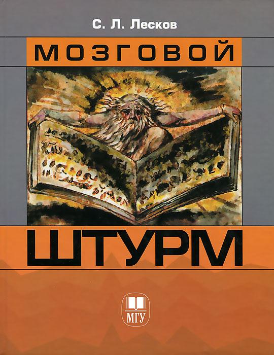 С. Л. Лесков Мозговой штурм printio мозговой штурм