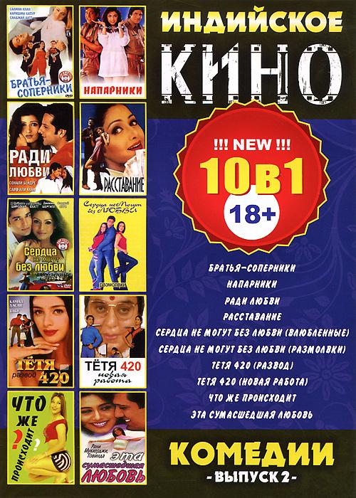Индийское кино: Комедии, выпуск 2 (10 в 1)