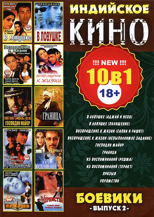 Индийское кино: Боевики, выпуск 2 (10 в 1)