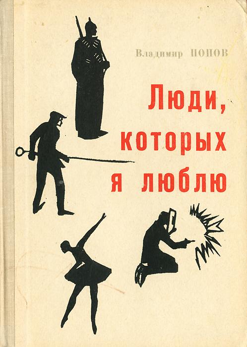 Владимир Попов Люди, которых я люблю я люблю зверье