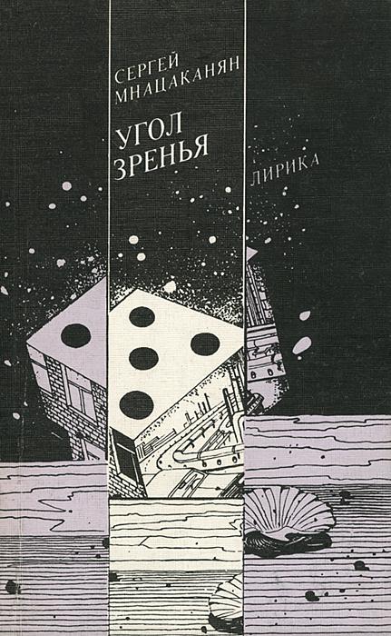 Сергей Мнацаканян Угол зренья мнацаканян сергей мигранович зимняя философия