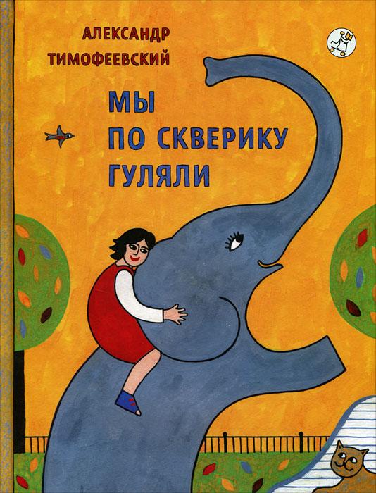 Александр Тимофеевский Мы по скверику гуляли владимир шаинский к 80 ти лет пусть бегут неуклюже