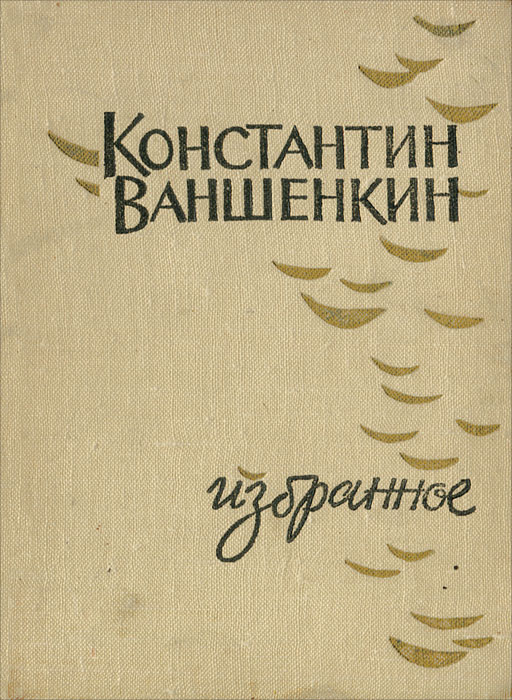Константин Ваншенкин Константин Ваншенкин. Избранное константин ваншенкин лица и голоса