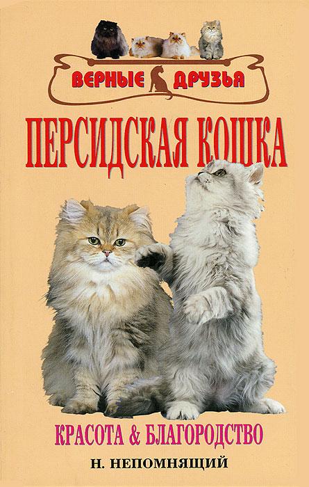 Н. Непомнящий Персидская кошка. Красота и благородство