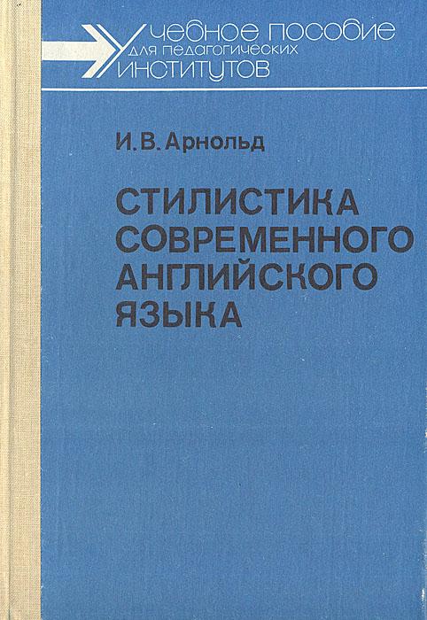 И. В. Арнольд Стилистика современного английского языка в м жирмунский теория литературы поэтика стилистика