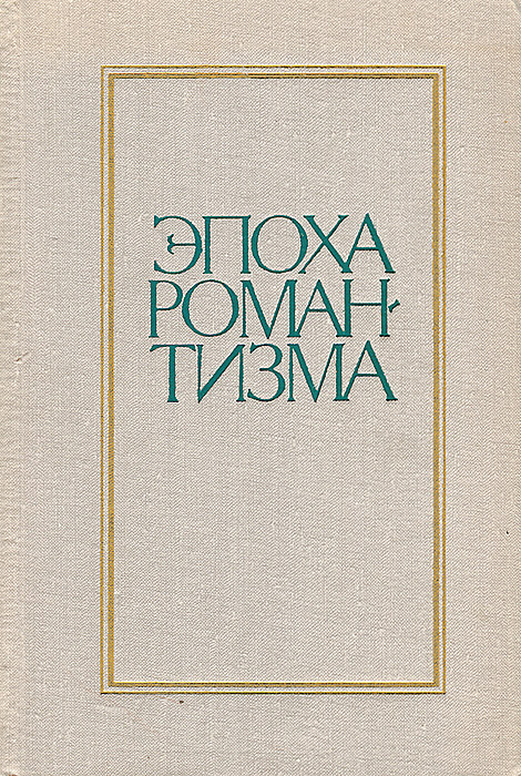 Эпоха романтизма Настоящий сборник, продолжающий...