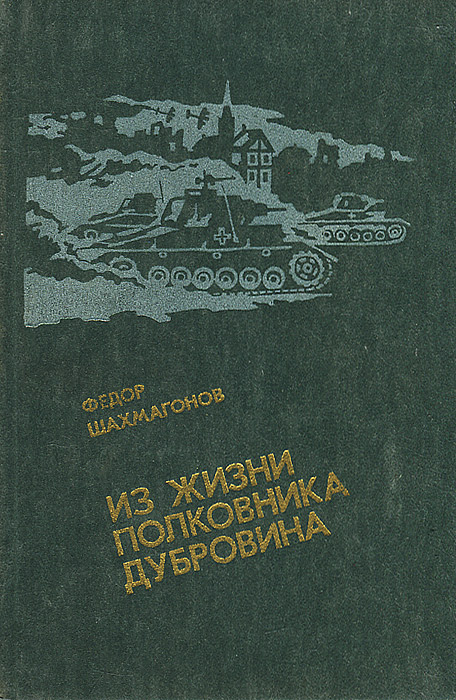 Федор Шахмагонов Из жизни полковника Дубровина