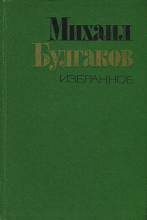 Фото - Михаил Булгаков Михаил Булгаков. Избранное михаил булгаков морфий сборник