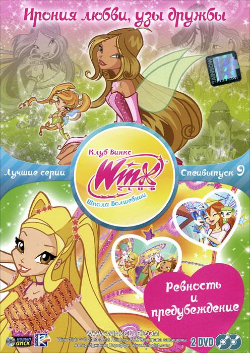 цена на WINX Club: Школа волшебниц: Лучшие серии, специальный выпуск 9 (2 DVD)