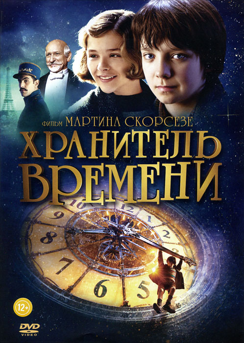Хранитель времени путешествие таинственный остров фильм 2012
