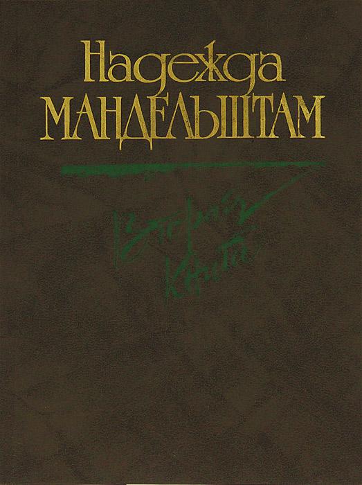 Надежда Мандельштам Надежда Мандельштам. Вторая книга
