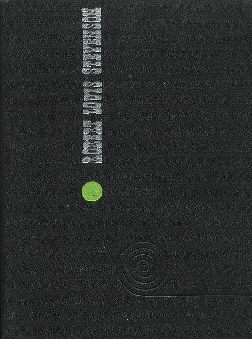 Роберт Луис Стивенсон Роберт Луис Стивенсон. Избранное роберт луис стивенсон избранные произведения комплект из 3 книг