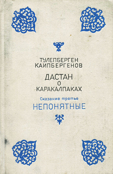 Тулепберген Каипбергенов Дастан о каракалпаках. В 3 книгах. Книга 3. Непонятные цена и фото