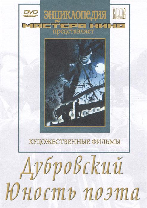 цена на Дубровский / Юность поэта (2 DVD)