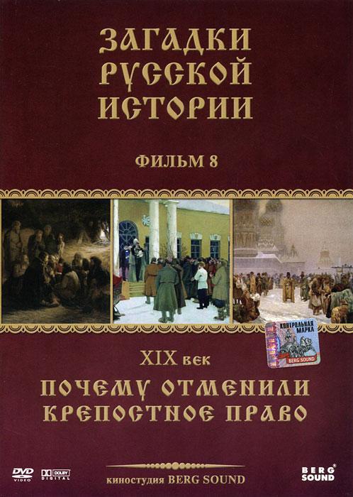 Загадки русской истории, фильм 8: Почему отменили крепостное право