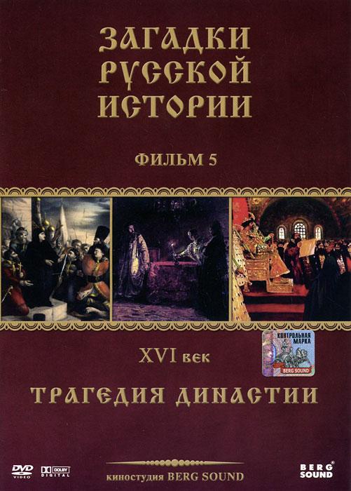 Загадки русской истории, фильм 5: Трагедия династии