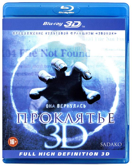 Проклятье 3D (Blu-ray)