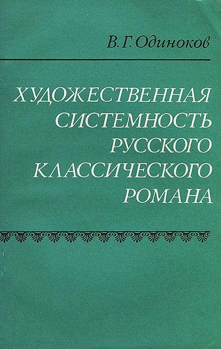 В. Г. Одиноков Художественная системность русского классического романа