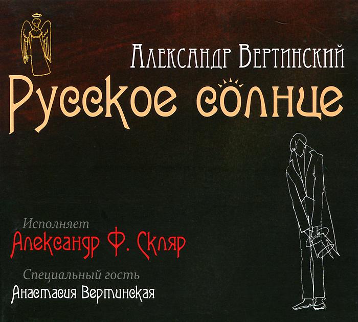 Александр Скляр,Анастасия Вертинская Александр Ф. Скляр. Русское солнце