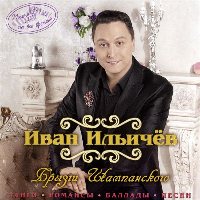 Иван Ильичев Иван Ильичев. Брызги шампанского