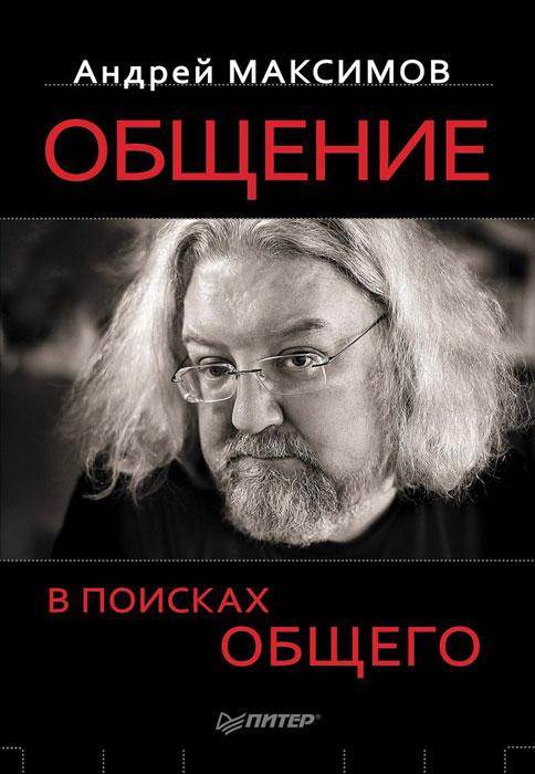 Андрей Максимов Общение. В поисках общего