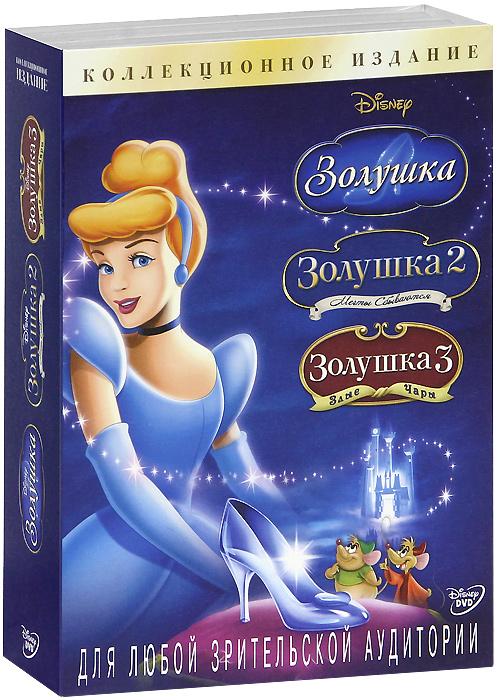 Золушка / Золушка 2: Мечты сбываются / Золушка 3: Злые чары (3 DVD) оптика золушка адреса