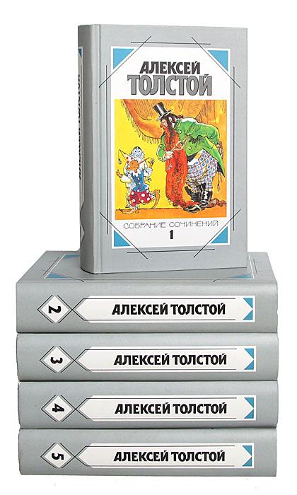 Алексей Толстой Алексей Толстой. Собрание сочинений в 5 томах (комплект из 5 книг) толстой алексей николаевич на рыбной ловле