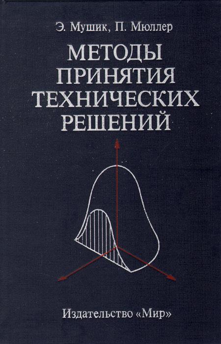 Э. Мушик, П. Мюллер Методы принятия технических решений