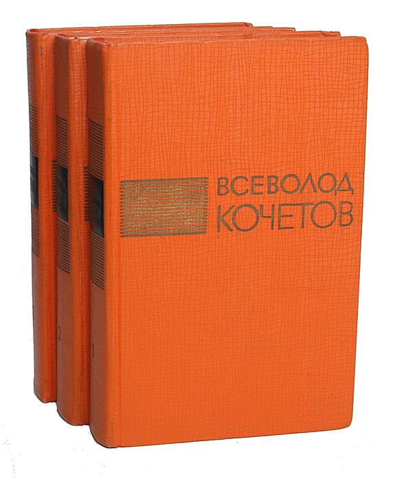 Всеволод Кочетов Всеволод Кочетов. Избранные произведения в 3 томах (комплект)
