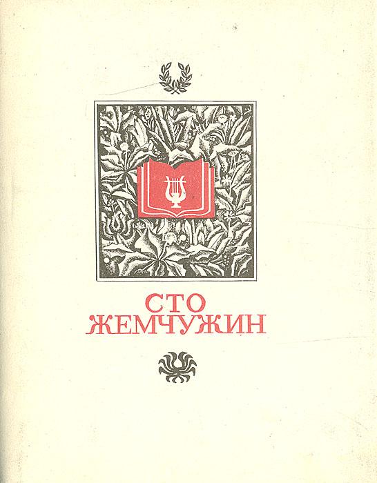 Сто жемчужин: Лирика русских женщин XX века