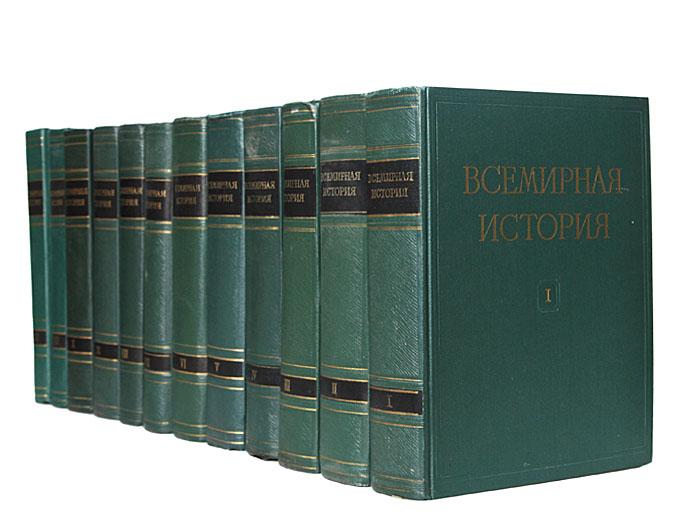 Всемирная история. В 10 томах + 2 дополнительных тома (комплект из 12 книг)