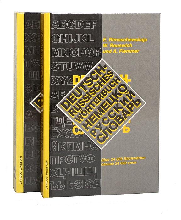 E. Rimaschewskaja, W. Reuswich, A. Flemmer Русско-немецкий словарь. Немецко-русский словарь (комплект из 2 книг)