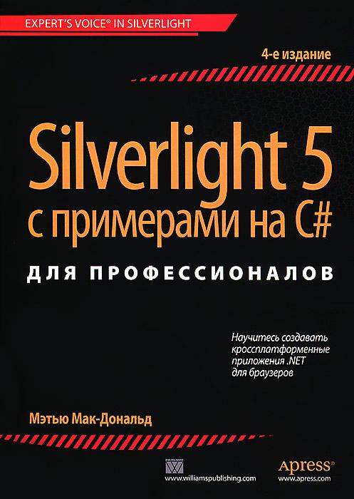 Мэтью Мак-Дональд Silverlight 5 с примерами на C# для профессионалов мак дональд мэтью wpf windows presentation foundation в net 4 5 с примерами на c 5 0 для профессионалов