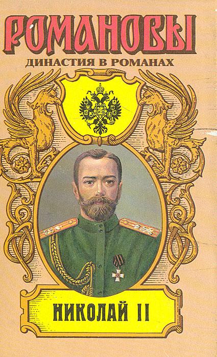 Егор Иванов Николай II. Книга вторая