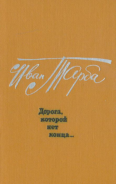 Иван Тарба Дорога, которой нет конца