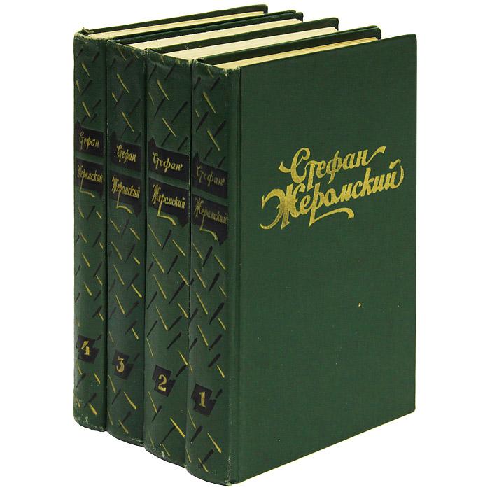 Стефан Жеромский Стефан Жеромский. Избранные сочинения в 4 томах (комплект из 4 книг)