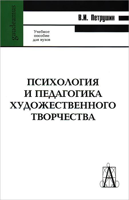 В. И. Петрушин Психология и педагогика художественного творчества