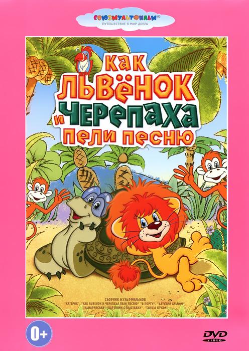 Как львенок и черепаха пели песню. Сборник мультфильмов обучающая книга умка как львенок и черепаха пели песню 173462