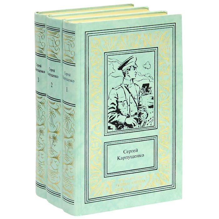 Сергей Карпущенко Сергей Карпущенко. Сочинения в 3 томах (комплект из 3 книг)