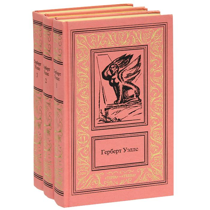 цена на Герберт Уэллс Герберт Уэллс. Сочинения в 3 томах (комплект из 3 книг)
