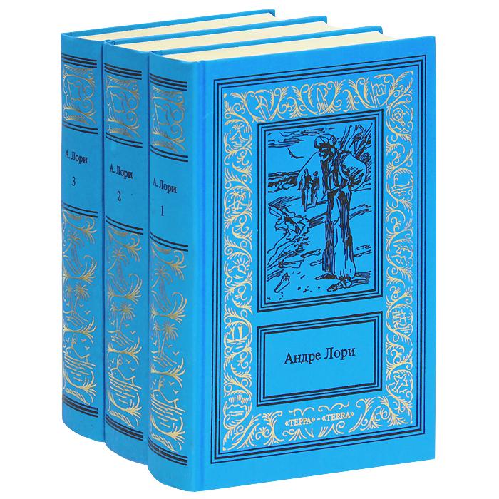 Андре Лори Андре Лори. Сочинения в 3 томах (комплект из 3 книг) андре лори андре лори сочинения в 3 томах комплект из 3 книг