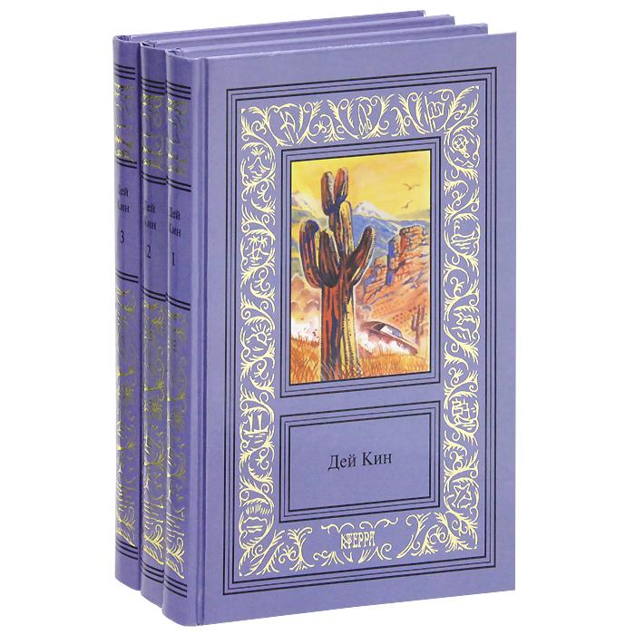 Дей Кин Дей Кин. Сочинения (комплект из 3 книг)