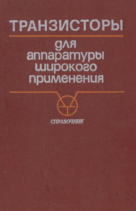 К. М. Брежнева, Е. И. Гантман, Т. И. Давыдова и др. Транзисторы для аппаратуры широкого применения. Справочник