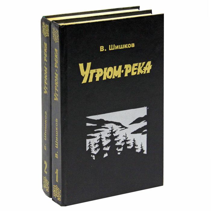 В. Шишков Угрюм-река (комплект из 2 книг)