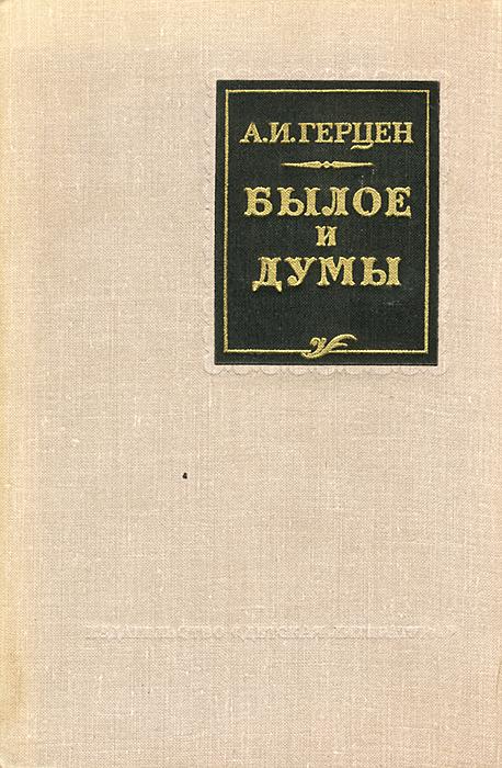 А. И. Герцен Былое и думы а и герцен былое и думы комплект из 2 книг