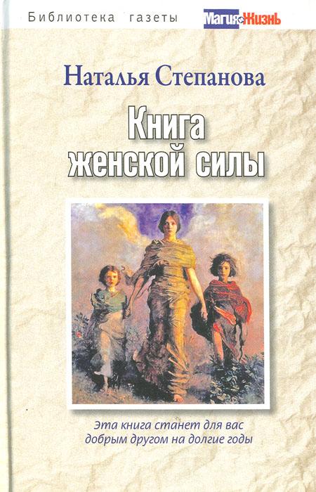 цена на Наталья Степанова Книга женской силы