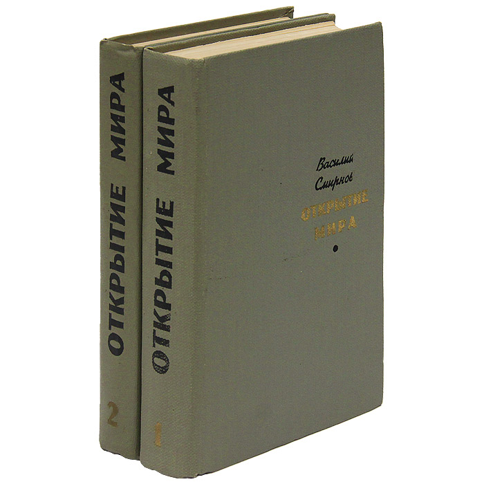 Василий Смирнов Открытие мира (комплект из 2 книг) василий головачев комплект из 13 книг