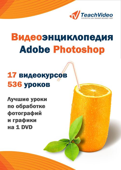 Видеоэнциклопедия Adobe Photoshop photoshop cs5 на 100%