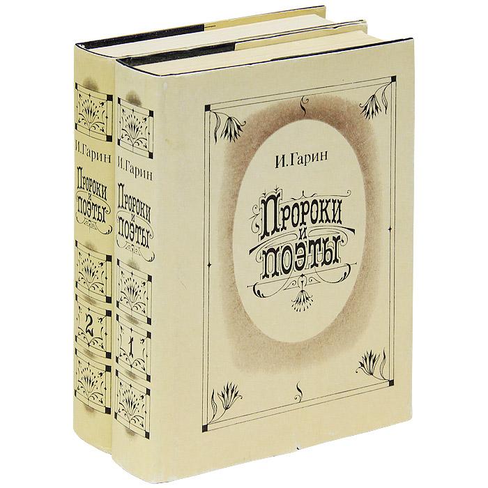 И. Гарин Пророки и поэты. В 2 томах (комплект)